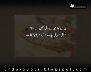 Sad Urdu Quotes 8