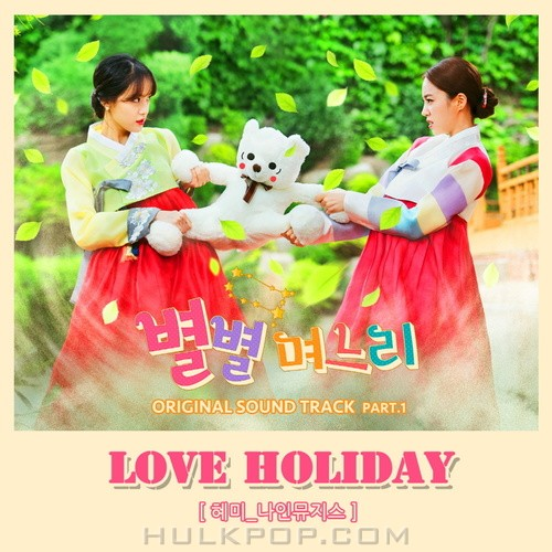 HYEMI – Unique Daughters-in-Law OST Part.1