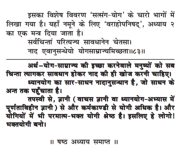 गीता अध्याय 6/ लेख चित्र समाप्त