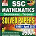 SSC Kiran Mathematics Pdf
