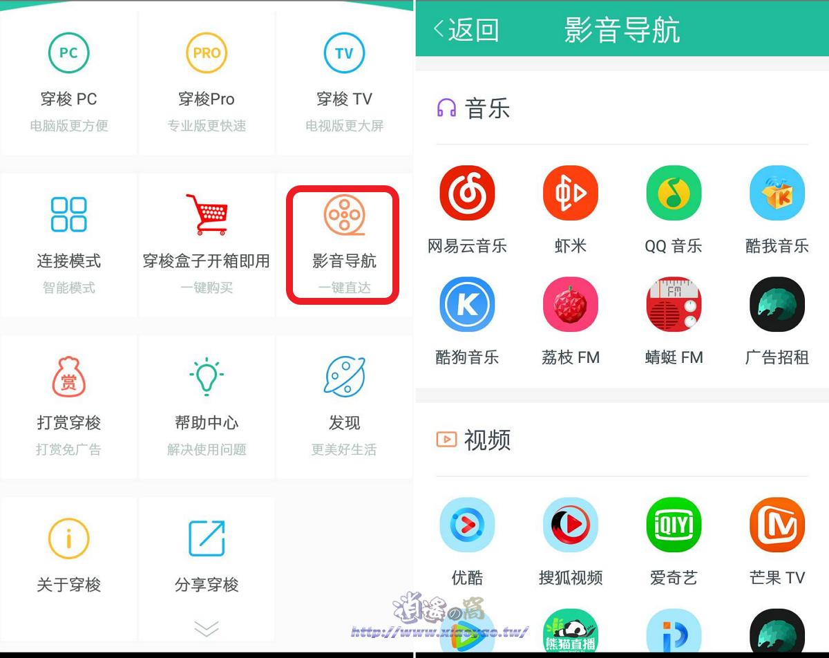 穿梭 Transocks 免費中國 VPN,可突破地區限制觀看優酷,騰訊等影片 - 逍遙の窩
