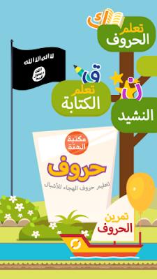 تطلق داعش تطبيق تعليم الأبجدية للأطفال