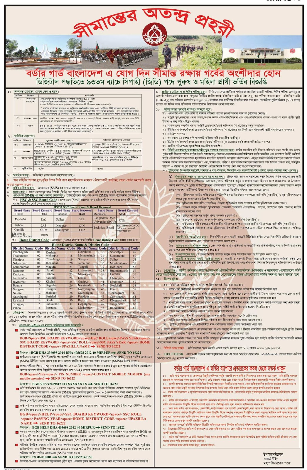 bgb job circular