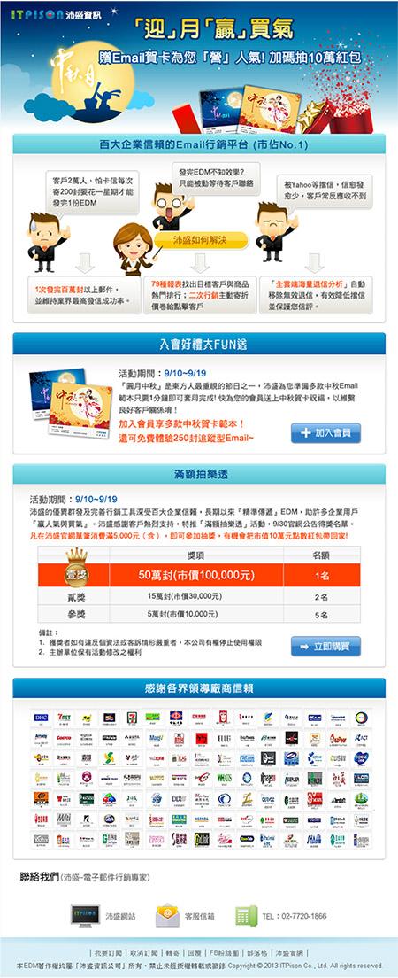 : 【中秋限定優惠】2013賀卡範本下載,滿額抽10萬紅包