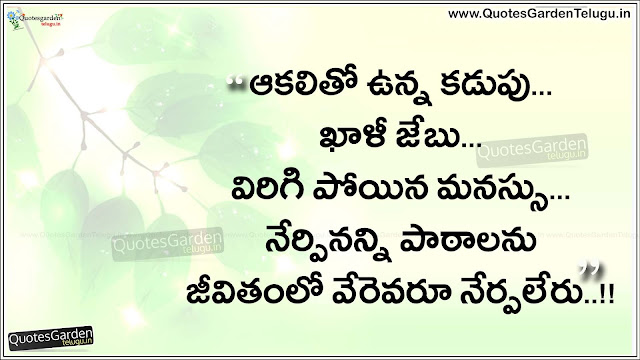 best telugu good night status quotes for friends