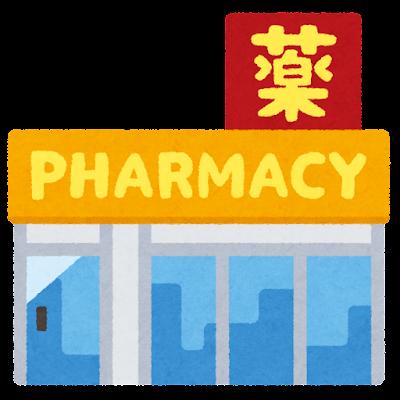 大きめの薬局のイラスト(PHARMACY)