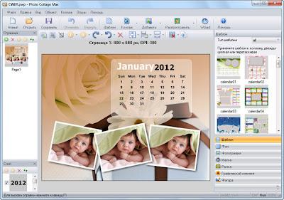 PHOTO COLLEGE MAX 2.1.2.6 FULL TERBARU