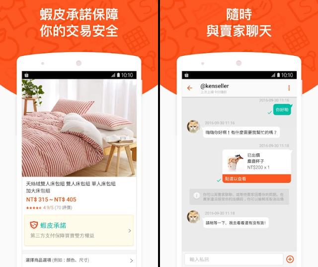 蝦皮拍賣 App