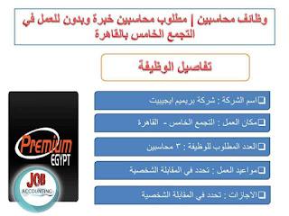 وظائف محاسبين | مطلوب محاسبين خبرة وبدون للعمل في التجمع الخامس بالقاهرة