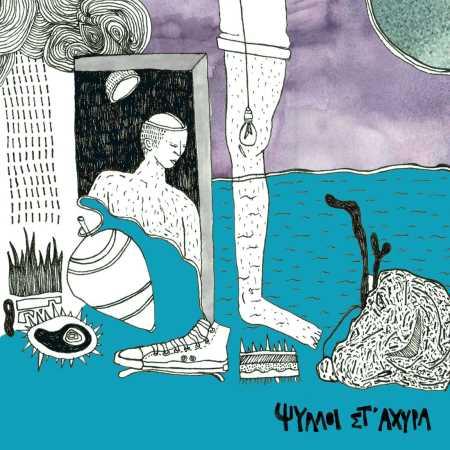 Ψύλλοι στ' Άχυρα: Νέο album και live παρουσίαση στο Eightball