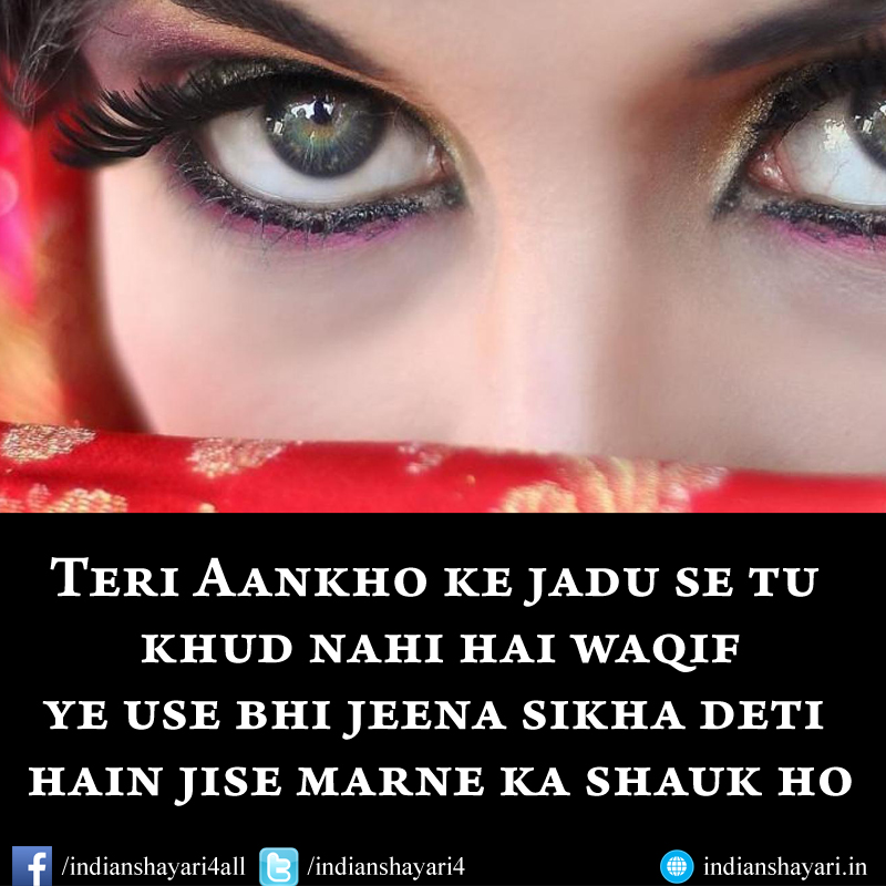 Best Shayari On Eyes In Hindi - Indian Shayari - Love Shayari in ...