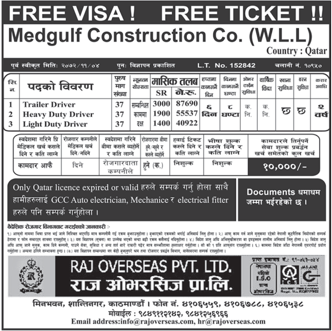 FREE VISA, FREE TICKET Jobs For Nepali In Qatar Salary- Rs.87,690/