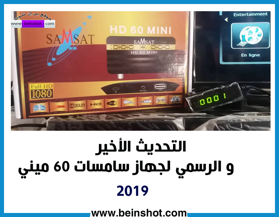 التحديث الأخير و الرسمي لجهاز سامسات 60 ميني 2019