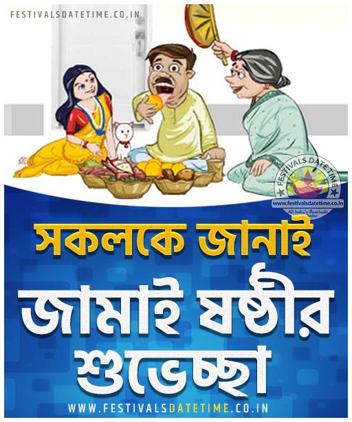 Jamai Sasthi Bengali Wallpaper Free Download