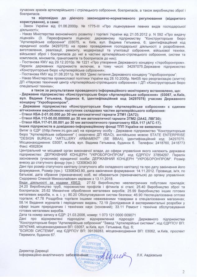 повідомлення Торгово-промислової палати України від 06.12.2018 №3521/08.0-7.3 щодо КБАО