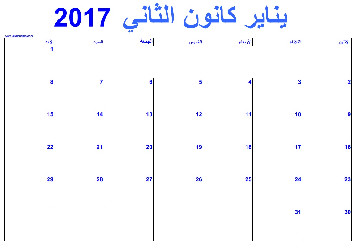 arabic calendar with english calendar 2014 pdf
