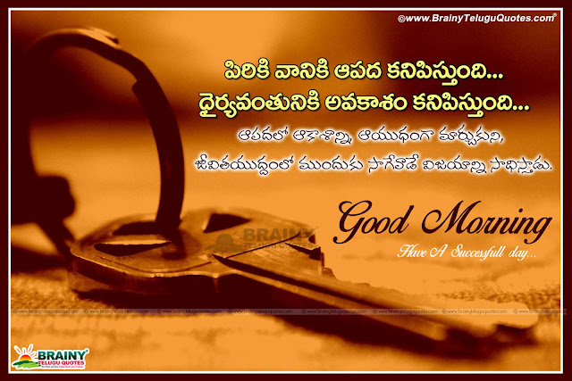 Here is a New Telugu Good Morning Wishes, Good Morning Sayings in Telugu, Brainy Telugu Good Morning Quotes Wallpapers, Top Famous Telugu Good Morning Thoughts, Telugu Short Quotes and Good Morning Greetings online, Inspirational Telugu Good Morning Wallpapers. Nice Telugu Good Morning Messages and Images,Telugu Nice Good Morning Quotations with Telugu Greetings with inspirational hd wallpapers