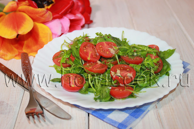 рецепт салата с черри и рукколой