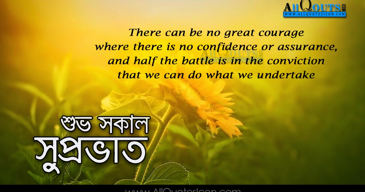 Good Morning Quotes Bengali : Happy morning quotes images bengali good