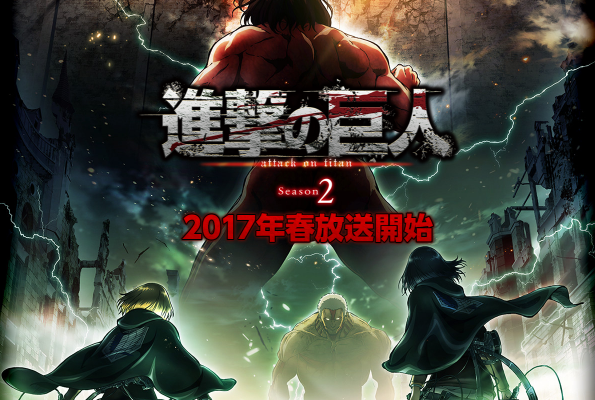 Nuevo tráiler de la segunda temporada de Shingeki no Kyojin