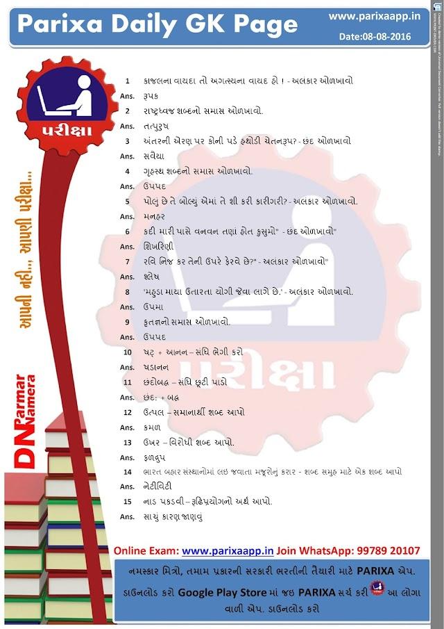 PAARIXA DAILY GK PAGE GUJARATI DATE 08/08/2016