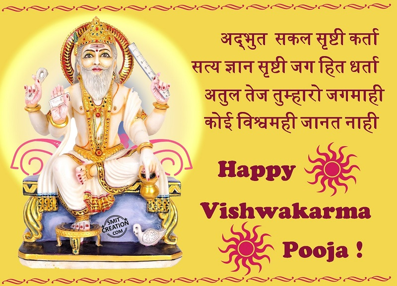 Vishwakarma Puja 2018 Wishes