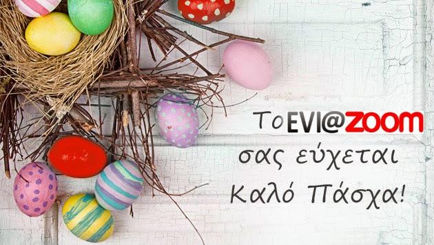 Το EviaZoom.gr σας εύχεται Καλή Ανάσταση και Καλό Πάσχα!
