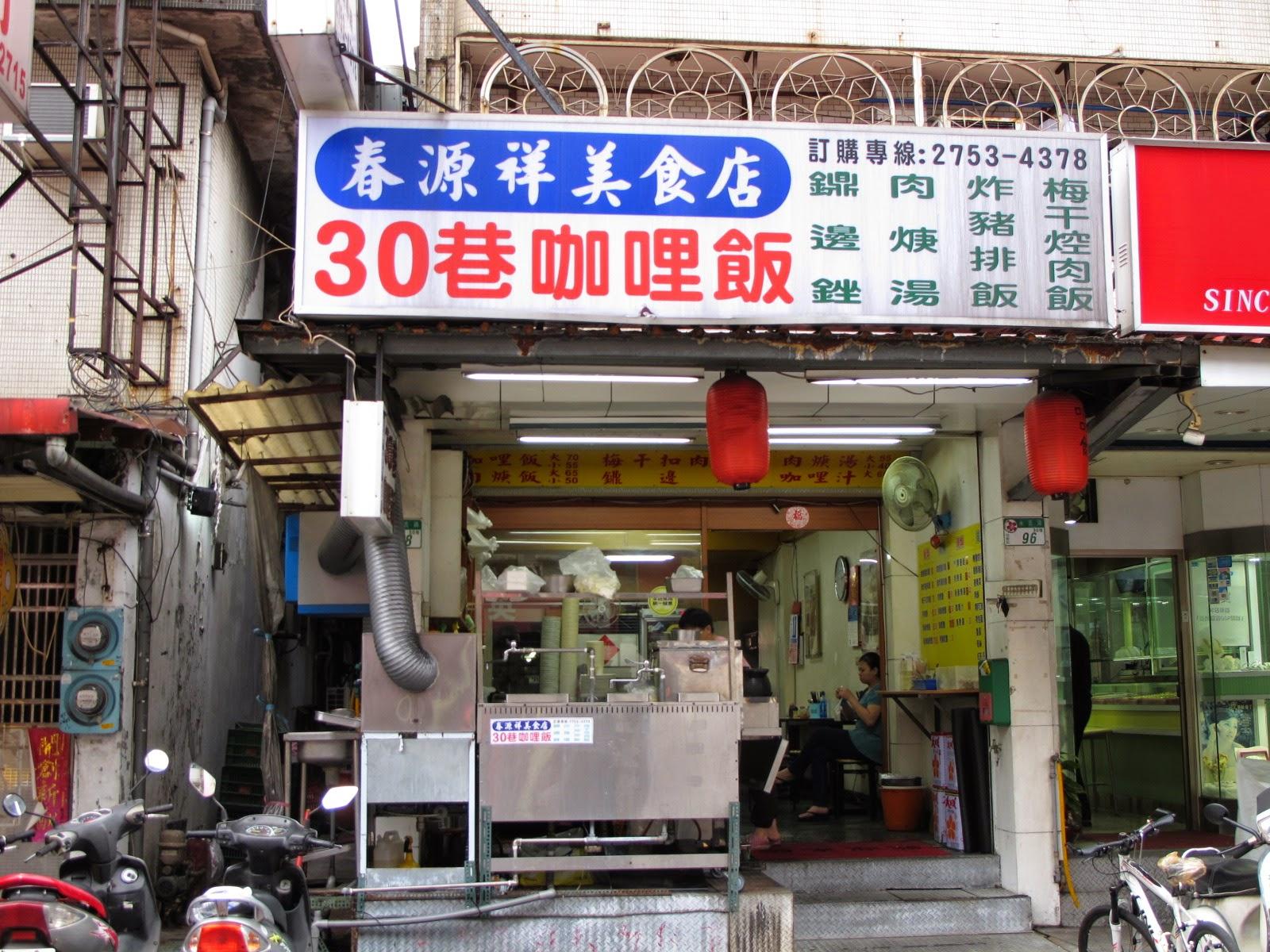 有著香濃古早味的~30巷咖哩飯(臺北市信義區) @ MyMenu辦公室午餐下午茶第一站 :: 痞客邦