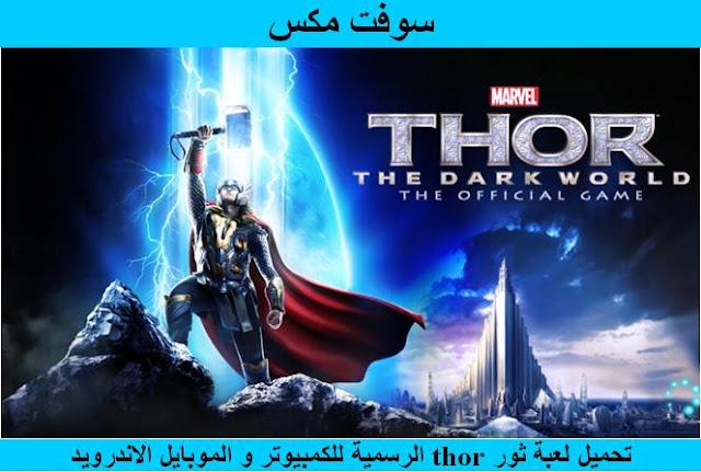 تحميل لعبة ثور thor الرسمية للكمبيوتر و الموبايل الاندرويد Download thor the dark world game