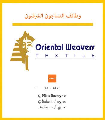 وظائف النساجون الشرقيون Oriental Weavers