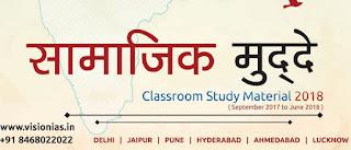 VISION IAS Mains 365 Social Issues 2018 in Hindi