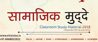 Vision IAS Mains 365 Social Issues 2018 in Hindi - Download PDF