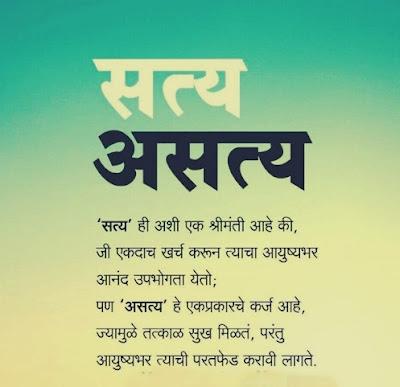 Whatsapp-Status-in-Marathi-Sad-Love-Attitude-Cool-Life-Funny-08