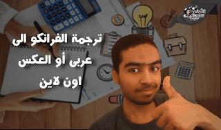 ترجمة فرانكو اون لاين الى عربى او العكس