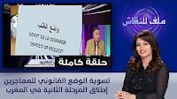 برنامج ملف للنقاش حلقة الاربعاء 14-12-2016