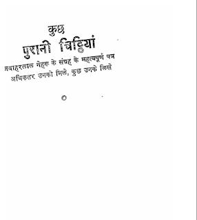 kuch-purani-chittiyan