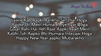 Happy New Year Shayari, Jaane Kab Aapki Aankho