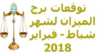 توقعات برج الميزان لشهر شباط - فبراير  2018