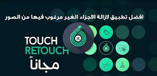 تحميل TouchRetouch pro 4.0.1 افضل تطبيق لازالة اي شيء من الصور دون تشويهها بنسخته المدفوعه مهكر مجانا اخر اصدار للاندرويد