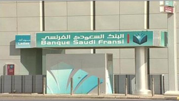 وظائف البنك السعودي الفرنسي Banque Saudi 2020