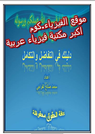 تحميل كتاب دليلك في التفاضل والتكامل pdf برابط مباشر