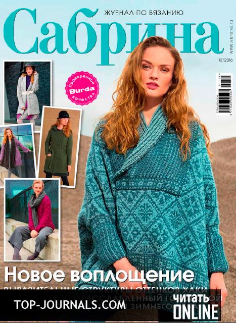 Скачать Журнал Сабрина Номер 11 2014