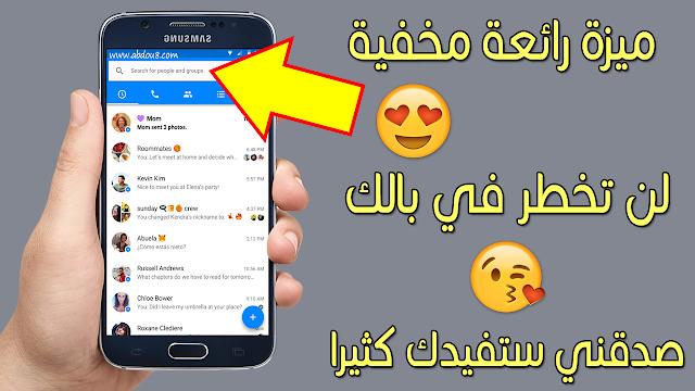 ميزة رائعة مخفية في تطبيق الماسنجر ستفيدك كثيرا خاصة في شهر رمضان | سارع لتفعيلها الأن !