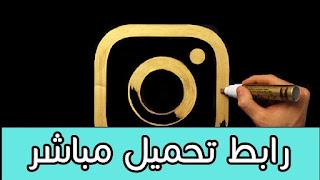 تحميل انستقرام بلس الذهبى 2019 للاندرويد معرب instagram gold +