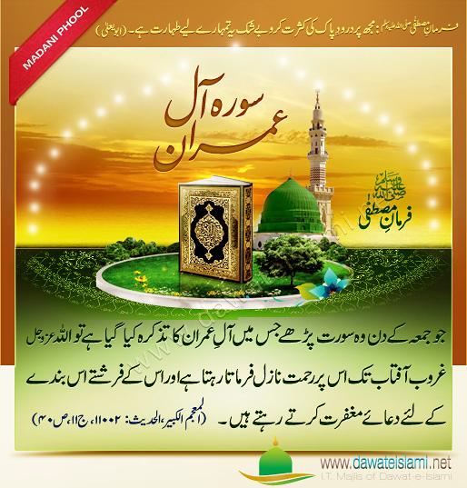 Image result for surah al-imran