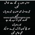 4 lines urdu poetry | Emotinal Sad poetry | 4 lines Heart TouchinG poetry