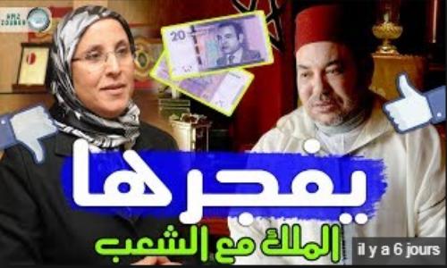 لن تصدق ماقاله الملك محمد السادس على وزيرة 20درهم وللبرلمانيين !! (+اخبار الاسبوع)
