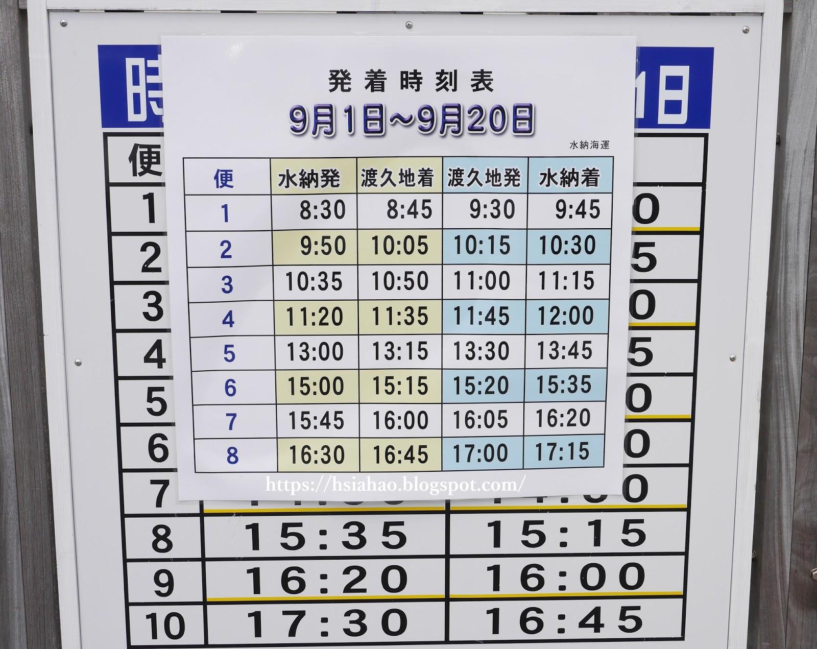 沖繩-景點-水納島-渡輪-ferry-時刻表-timetable-水納海灘-水納ビーチ-Minna-Beach-推薦-自由行-旅遊-Okinawa