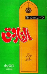 Al Farooq Book By Maulana Shibli Nomani