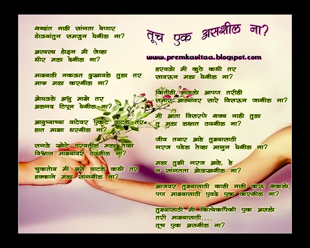 Czeshop Images Good Morning Friend Quotes In Marathi